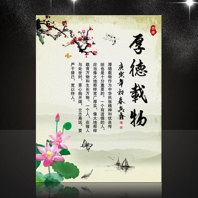 成语故事-中国风学校展板PSD下载【厚德载物】