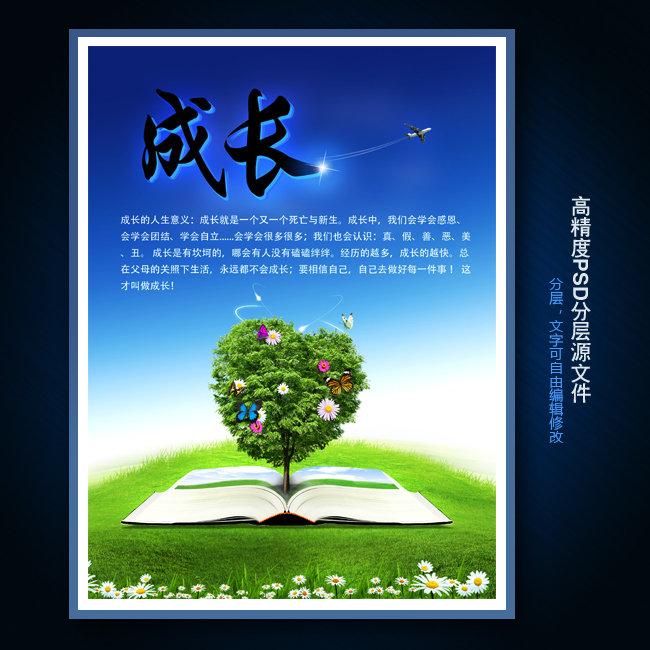 校园文化展板海报设计之成长 高精度psd分层源文件