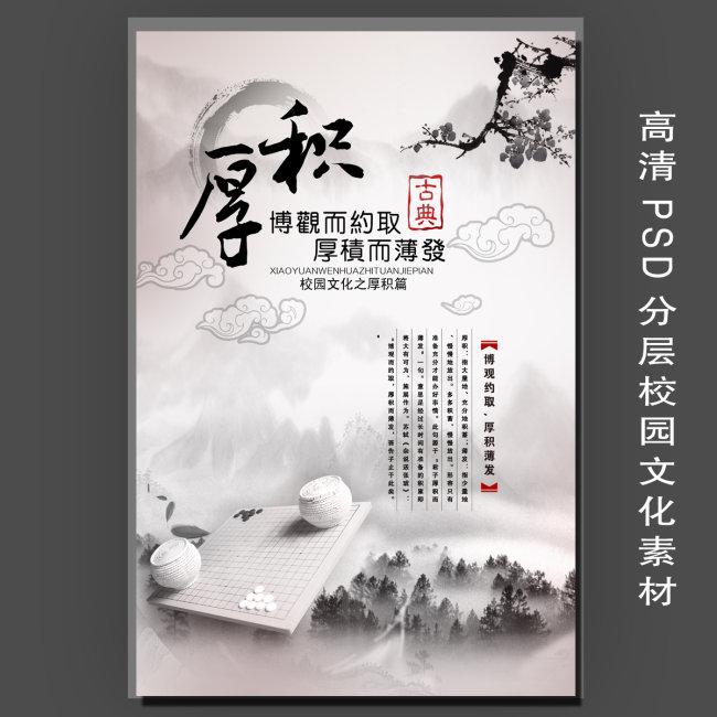 .励志标语校园文化素材模板下载-【厚积】