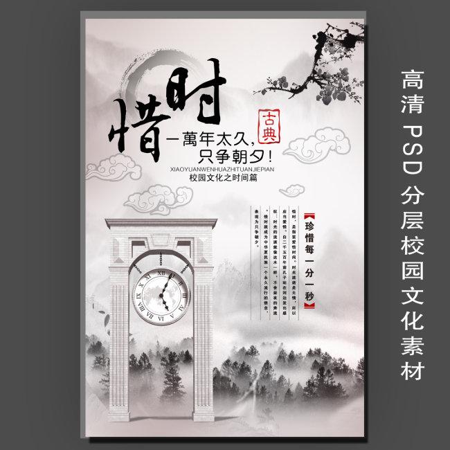 校园文化模板励志标语psd素材下载-【惜时】