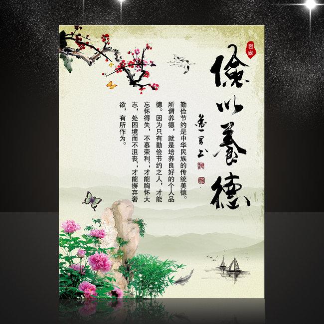 中国风学校文化展板PSD源文件下载-【俭以养德】