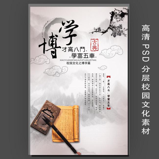 校园文化励志标语模板psd分层素材下载-【博学】