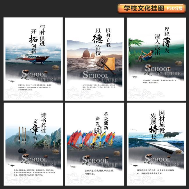 校园文化素材中国风模板下载-【开拓创新与时俱进】六副