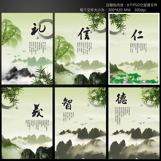 传统中国风校园文化展板设计-【礼、信、仁、义、智、德】
