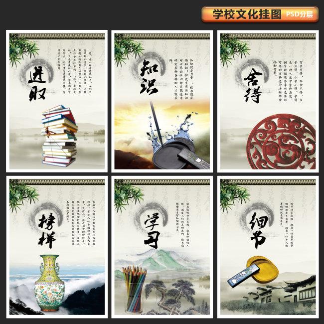 校园文化素材-中国传统文化【进取、知识、舍得、榜样、学习、细节】展板