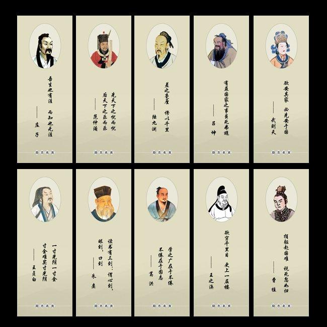 校园文化系列之名人名言【十幅】