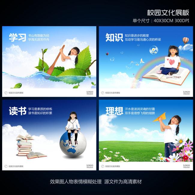 校园文化展板设计模板下载【学习知识读书理想】