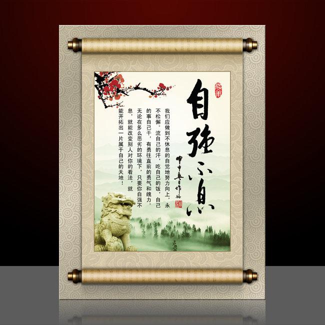 中国风学校励志展板设计PSD下载【自强不息】