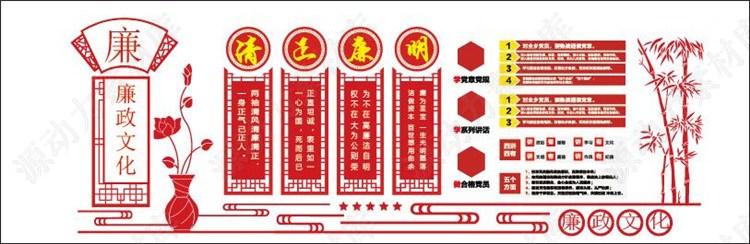 党建文化素材-清正廉明、廉政文化展示墙