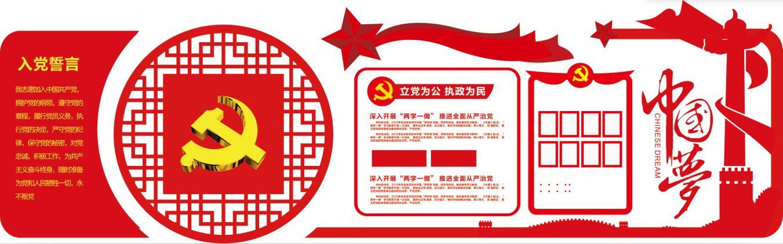 党建文化素材-立党为公、执政为民
