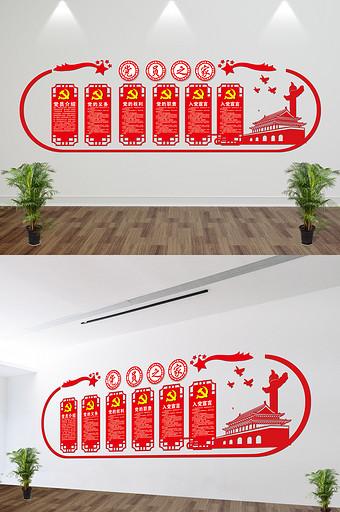 党建文化形象墙素材